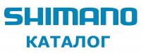 КАТАЛОГ SHIMANO