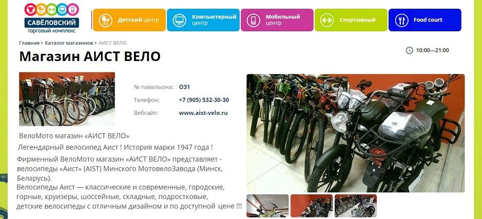 Новый ВелоМото магазин в Москве - АИСТ ВЕЛО Торговый центр Савеловский - Спортивный центр