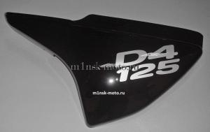 Крышка левая цвет черный с логотипом D4 125