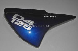Крышка левая цвет синий с логотипом D4 125