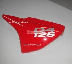 Крышка левая цвет красный с логотипом D4 125